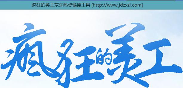 京东商城JD店铺全屏热点工具(一图多链接)的使用方法