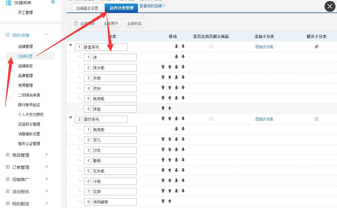 京东商城jd店铺产品商品怎么分类 京东宝贝设置分类的方法