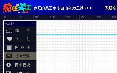 京东装修制作鼠标经过变另一张图遮罩代码效果,自定义排版布局图片位置