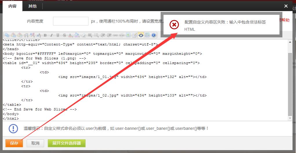 """装修京东店铺自定义模块提示""""配置自定义内容区失败:输入中包含非法标签HTML""""的解决方法"""