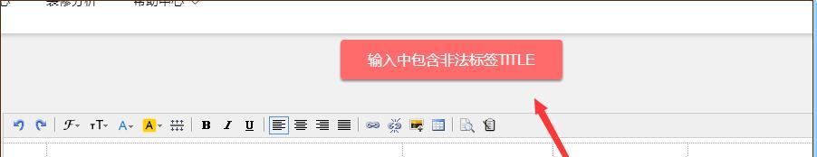 京东店铺装修使用切片HTML代码提示:输入中包含非法标签TITLE的解决方法