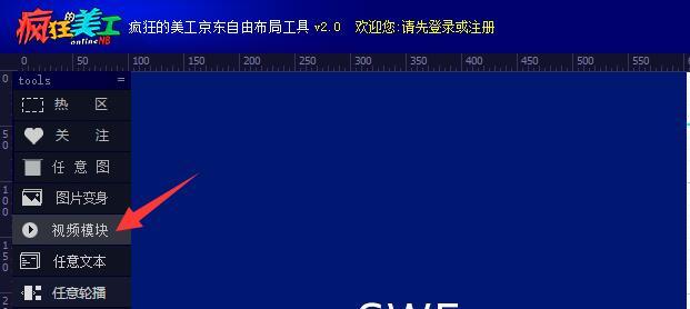 京东上传视频生成视频代码装店铺.京东自由布局视频模块组件的使用方法