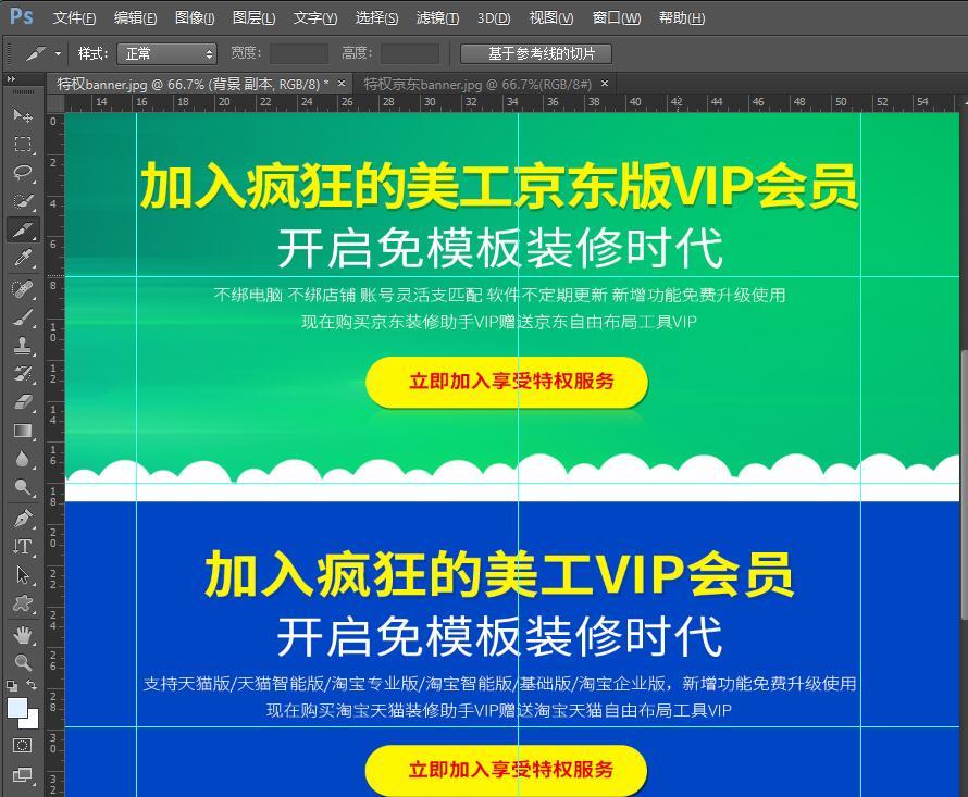PS切片教程,Photoshop怎么给图片切片,切片工具如何使用?
