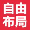 京东自由布局工具