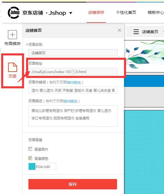 京东商城店铺申请了二级域名怎么找原始带店铺ID的店铺链接