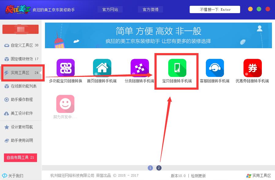 怎么把京东装修PC电脑端详情页链接转换手机端链接地址呢?