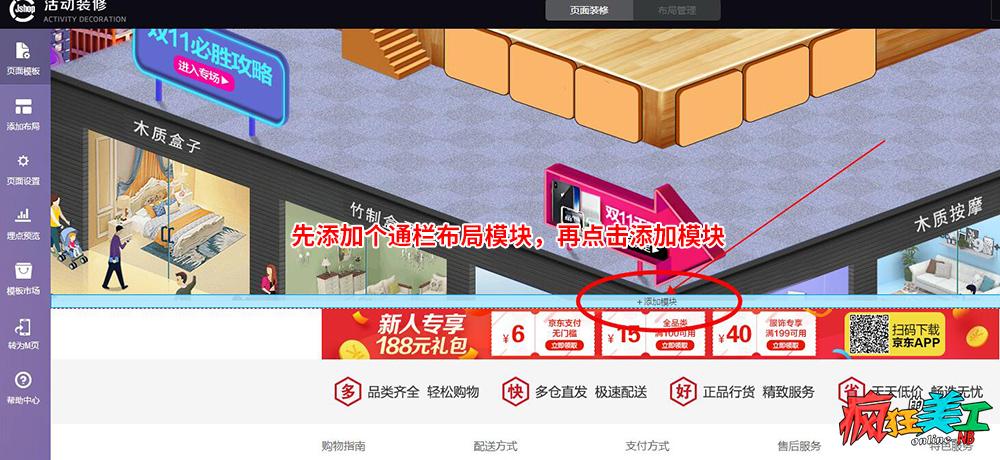 京东店铺活动页添加自定义倒计时的方法,JD活动页怎么做倒计时模块图文教程