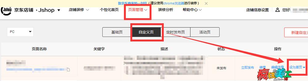 京东店铺装修怎么把新建的自定义二级活动页面设置为首页 JD其他页面设置为首页方法