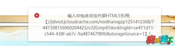 京东装视频代码提示输入中包含非法外部HTML5引用处理方法,导致视频无法安装