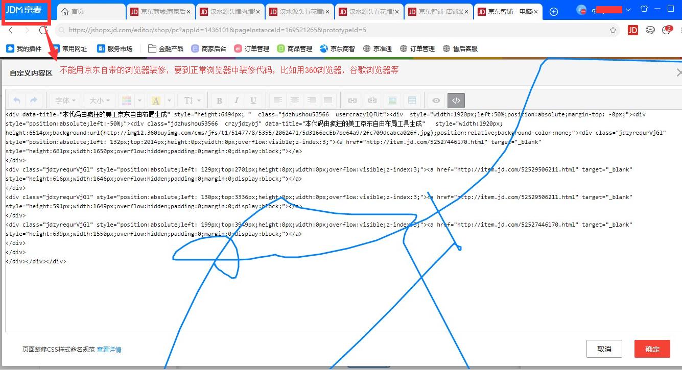 京东装修粘贴代码鼠标出现画图现象无法点击确定保存代码按钮的解决方法